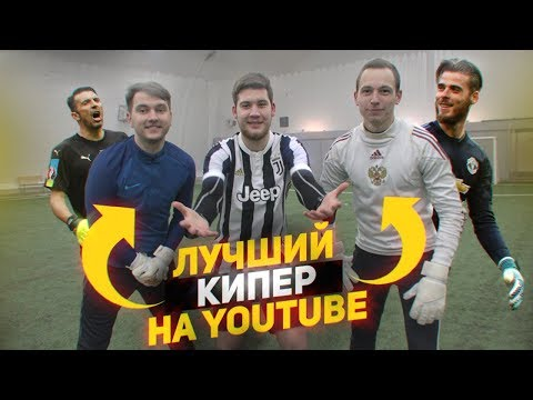 ЛУЧШИЙ ВРАТАРЬ YOUTUBE! / Best football goalkeeper challenge