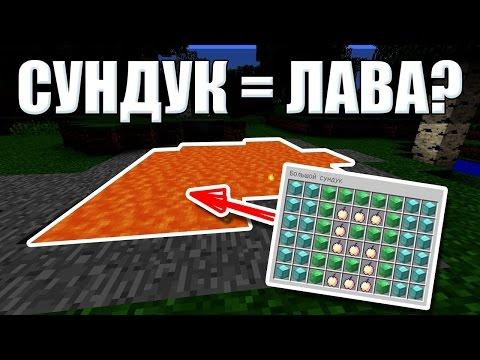 5 ПРОСТЫХ СПОСОБОВ СПРЯТАТЬ СУНДУК В МАЙНКРАФТЕ | САМЫЕ ЛУЧШИЕ СПОСОБЫ СПРЯТАТЬ РЕСУРСЫ В Minecraft