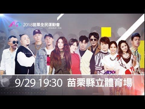 台灣-2018全民運動會 選手之夜音樂會