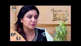 Mohay Piya Rang Laaga - Episode 51 - ARY Digital Drama