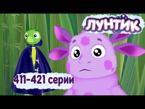 Лунтик - 411 - 421 серии