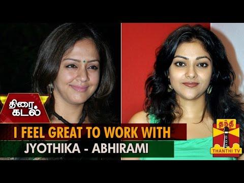 I Feel Great To Work With Actress Jyothika : Actress Abirami - Thanthi Tv video