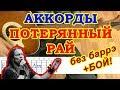 Потерянный рай Аккорды Засыпай Ария Кипелов Разбор песни на гитаре Бой Текст mp3