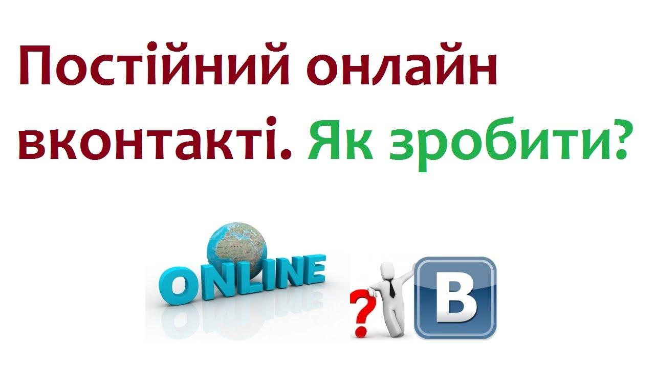 Вічний онлайн вконтакті - YouTube