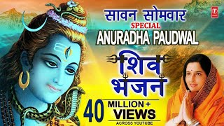सावन सोमवार Special I Anuradha Paudwal Shiv Bhajans I Top Morning Shiv Bhajans I Best Collection