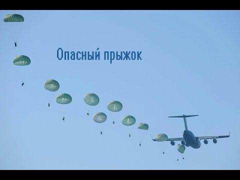 Военные, армейские песни - Опасный прыжок