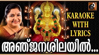 Anjana Silayil Adhiparasakthi Chitra | Karaoke Songs with Lyrics | Hindu Devotional Songs Malayalam
