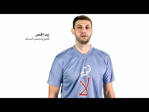حملة لا للتدخين الاردن Tobacco Free Jordan 2