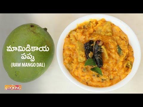 మామిడికాయ పప్పు | Mamidikaya Pappu in Telugu