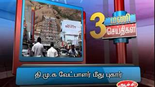23RD OCT 3PM MANI NEWS