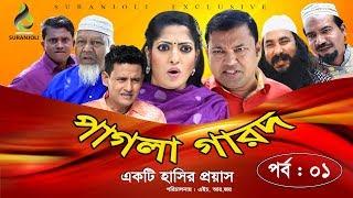 Pagla Garod (পাগলা গারদ ) - Epi 01   Siddik   Humayra Himu   Shahin   Luton Taj   Bangla Eid Natok