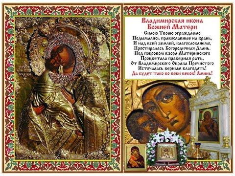 Владимирская икона Божией Матери - Тропарь, Кондак, Величание, списки икон, история обретения