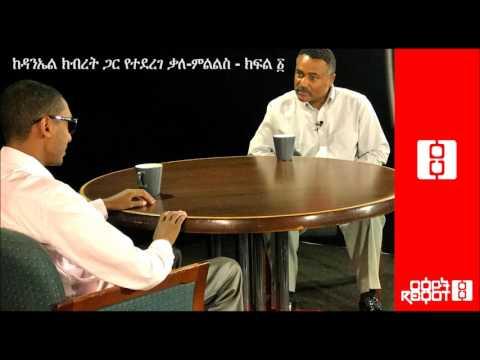 Ethiopia - Reyot: Interview with Daniel Kibret