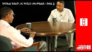 Ethiopia - Reyot: Interview with Daniel Kibret Part 1 EBS TV Talk Show
