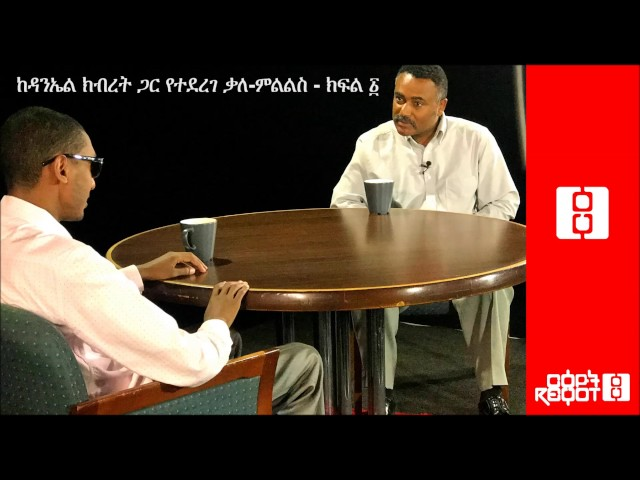 Ethiopia - Reyot: Interview with Daniel Kibret