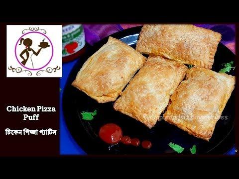চিকেন পিজ্জা প্যাটিস (চুলা ও ওভেনে তৈরি) - Chicken Pizza Patties Recipe | Chicken Pizza Puff
