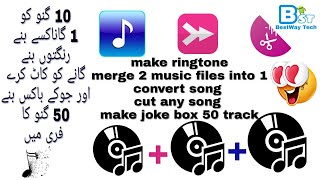 2 song ko ek sath kaise jode How to merge two music files into one - convert & cut - make joke box