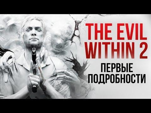 The Evil Within 2 | Первые подробности с E3 2017