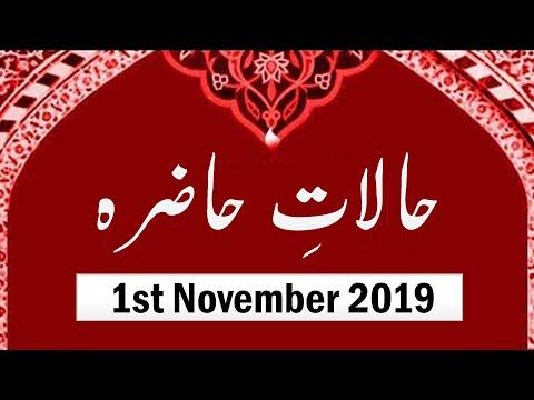 Halaat e Hazira | 1st November 2019 | Ustad e Mohtaram Syed Jawad Naqvi
