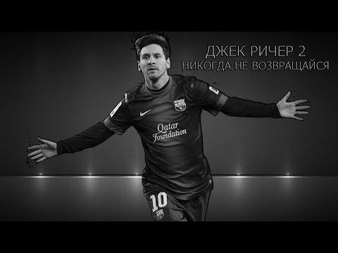 Джек Ричер 2 - Футбольный Трейлер