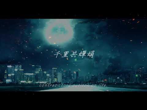 但願人長久(歌詞)王菲 Wong fei《lyrics》