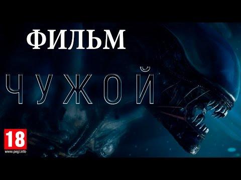 Фильм Чужой: Изоляция HD