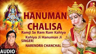 Hanuman Chalisa By NARENDRA CHANCHAL I Full Audio Songs I ART TRACK