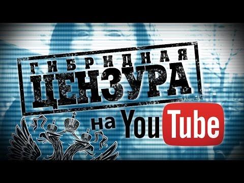 ЦЕНЗУРА В РУССКОЯЗЫЧНОМ YOUTUBE (с 01.07.2015 - пророссийская модерация)