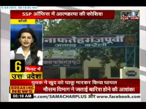 Samachar plus: 10 minute Uttar Pradesh News | 25 April 2015