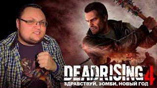 DEAD RISING 4: Здравствуй, зомби, новый год! (Обзор)