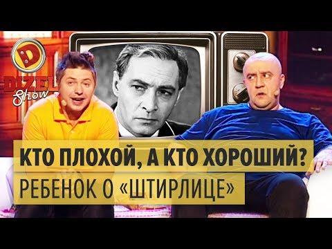 Батя и сын смотрят «ШТИРЛИЦ» – КТО ХОРОШИЙ? – самый обсуждаемый номер Дизель Шоу | ЮМОР ICTV
