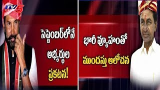 TRS and Telangana Congress Leaders Election Strategies | Telangana Political News
