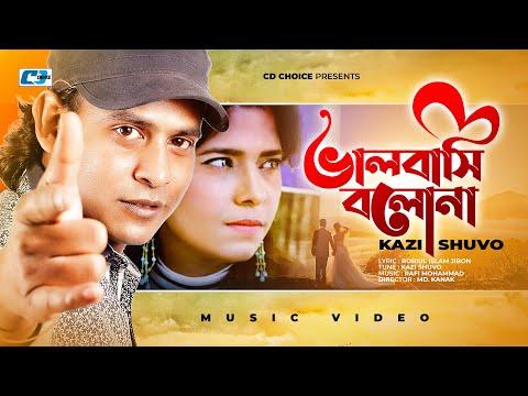 Valobashi Bolona | Kazi Shuvo | New Song 2016 | Full HD