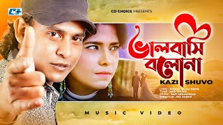 Valobashi Bolona | Kazi Shuvo | New Song  | Full HD
