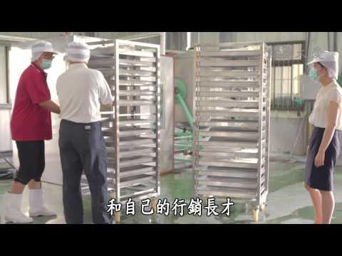 蔬果生活誌-20131117 傳承三代的素食釀造人生