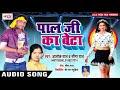 Download पाल जी के बेटा ~ Bhojpuri Hit Song 2018 ~ Alok Pal & Seema Pal Song ~ Pal Ji Ke Beta ~ Team Film MP3 song and Music Video