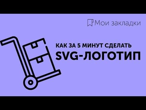 Мои закладки #2 ★ Как я делаю SVG-логотипы за 5 минут | My bookmarks – SVG logo