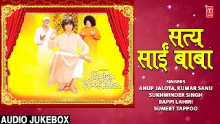 Satya Sai Baba Hindi Film I Full Audio Songs Juke Box