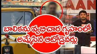 Auto Driver Kidnaps Woman And Sales To Prostitution House