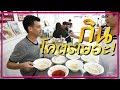 มาคนเดียวแต่กินโคตรเยอะ! ... กินแหลก + แอบถ่ายปฏิกิริยาคนในร้าน (ร้านก๊วยเตี๋ยวปลา) | Thai Pro Eater mp3