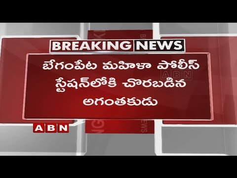 Horrible incident at Begumpet Ladies Police Station | 5 women Hurt | ABN Telugu