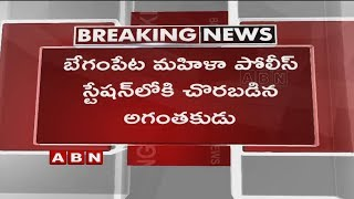 Horrible incident at Begumpet Ladies Police Station | 5 women Hurt
