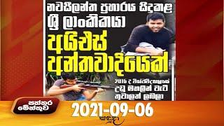 Paththaramenthuwa - (2021-09-06) | ITN
