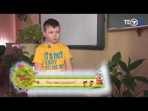 Детские ответы. Что такое радость? ТЕО-ТВ