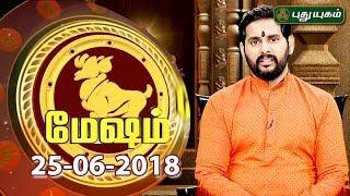 Rasi Palan   Aries   Mesham   25/06/2018   Puthuyugam TV