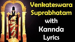 Lord Balaji Songs - Sri Venkateshwara Suprabhatam - Kannada Lyrics