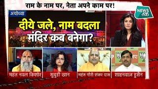 अयोध्या में योगी की अद्भुत दिवाली, बड़ी बहस EXCLUSIVE| News Tak