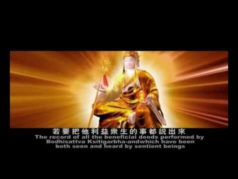 The story of Earth-Treasure Bodhisattva - Benefits from Seeing and Hearing Him (Part 2/2)