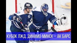 Кубок ЛЖД. Динамо-Минск – Ак Барс