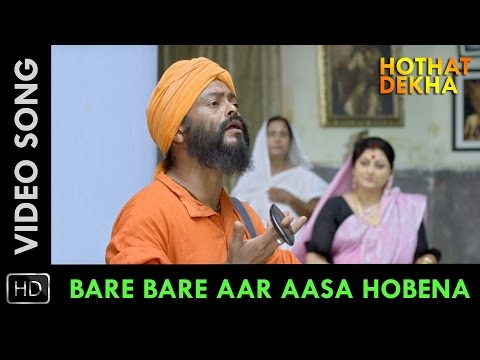 Bare Bare Aar Aasa Hobena VIDEO SONG   Hothat Dekha Bangla Movie 2016   Kartik Das Baul